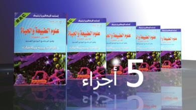 صورة كتاب: أحمد أمين خليفة في العلوم الطبيعية 3AS