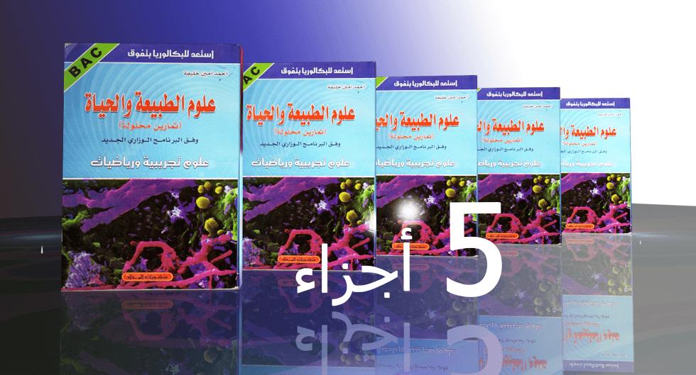 كتاب أحمد أمين خليفة للعلوم الطبيعية 3 ثانوي