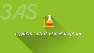Photo of مفكرة الكيمياء لطلاب البكالوريا