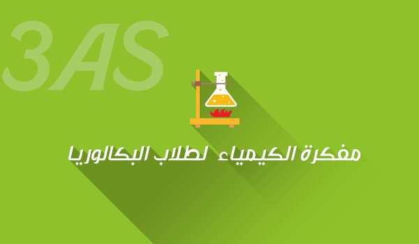 مفكرة الكيمياء لطلاب البكالوريا
