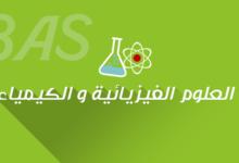 Photo of ملخص الفيزياء لطلبة البكالوريا الوحدة الأولى: المتابعة الزمنية لتحول كيميائي في وسط مائي