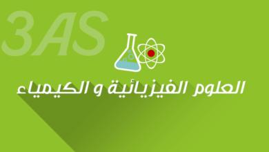 صورة ملخص الفيزياء لطلبة البكالوريا الوحدة الأولى: المتابعة الزمنية لتحول كيميائي في وسط مائي