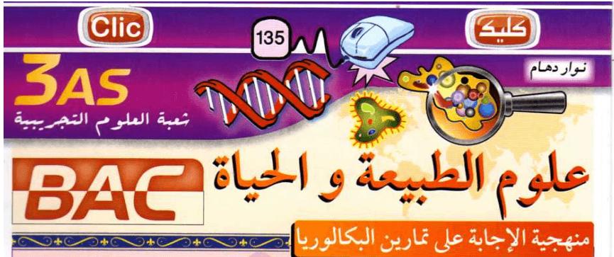 click_science1