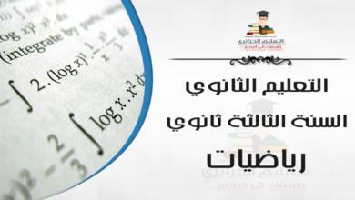 Photo of سلسلة تمارين الدوال الأسية مع الحل – تحضير بكالوريا 2020