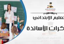 صورة المخطط السنوي الإستثنائي لبناء التعلمات 2020-2021 للسنة الخامسة إبتدائي – الجيل الثاني