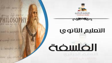 Photo of مقال المقارنة بين المشكل الفلسفي و الاشكال الفلسفي