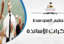 صورة مذكرات اللغة العربية السنة الثانية متوسط– الجيل الثاني