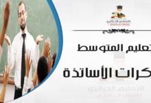 Photo of مذكرات اللغة العربية السنة الثانية متوسط– الجيل الثاني