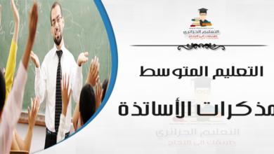 صورة مذكرات اللغة العربية السنة الرابعة متوسط – الجيل الثاني