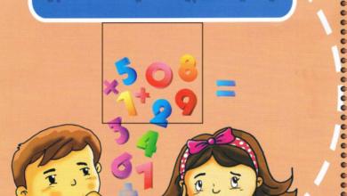 صورة دفتر الأنشطة في الرياضيات و التربية العلمية و التكنولوجية للسنة الثانية ابتدائي- الجيل الثاني