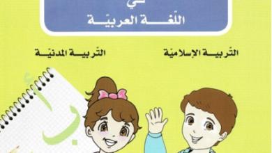 Photo of دفتر الأنشطة في اللغة العربية و التربية الاسلامية و التربية المدنية للسنة الأولى ابتدائي-الجيل الثاني