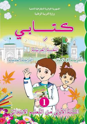 كتاب اللغة العربية للسنة الاولى متوسط