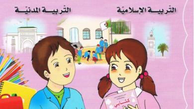 Photo of كتابي في اللغة العربية و التربية الإسلامية و التربية المدنية للسنة الثانية ابتدائي-الجيل الثاني