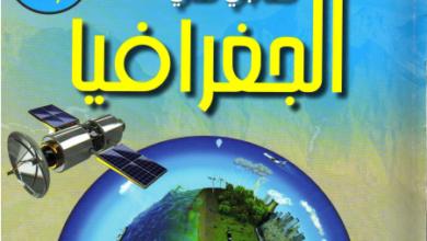 Photo of كتاب الجغرافيا للسنة الاولى متوسط – الجيل الثاني