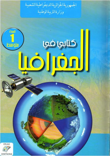 تحميل كتاب الجغرافيا
