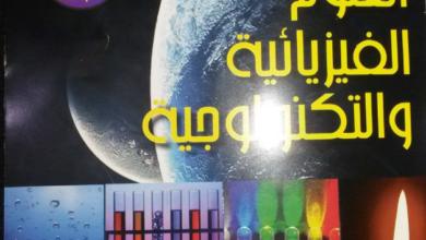 صورة كتاب العلوم الفيزيائية و التكنولوجية للسنة الاولى متوسط – الجيل الثاني