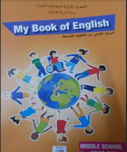 اللغة الإنجليزية السنة الأولى متوسط - الجيل الثاني