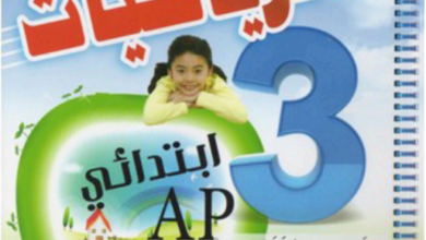 Photo of كتاب المتميز في الرياضيات الثالثة إبتدائي