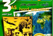 صورة كتاب ملخص دروس التاريخ و الجغرافيا – محمودي عادل