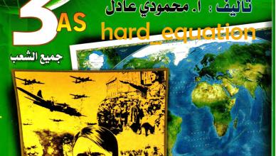 Photo of كتاب ملخص دروس التاريخ و الجغرافيا – محمودي عادل