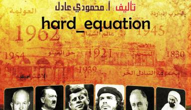 Photo of كتاب مصطلحات و شخصيات و تواريخ – محمودي عادل