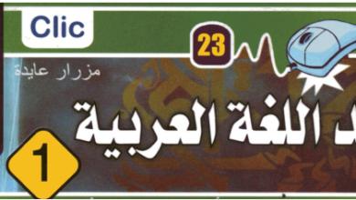 صورة مطويات كليك – دروس و قواعد اللغة العربية السنة الرابعة متوسط