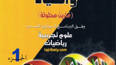 Photo of كتاب أحمد أمين خليفة في العلوم الطبيعية الطبعة الجديدة