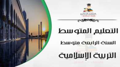 Photo of درس الإيمان باليوم الآخرفي التربية الإسلامية للسنة الرابعة متوسط – الجيل الثاني