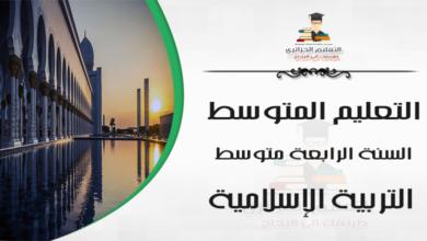 Photo of درس العمرة أحكامها وحكمهافي مادة التربية الإسلامية للسنة الرابعة متوسط – الجيل الثاني