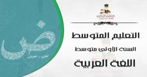 اللغة العربية السنة الأولى متوسط - الجيل الثاني