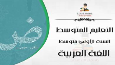 Photo of نص فهم المنطوق سطر أحمر من الأمس السنة الأولى متوسط – الجيل الثاني