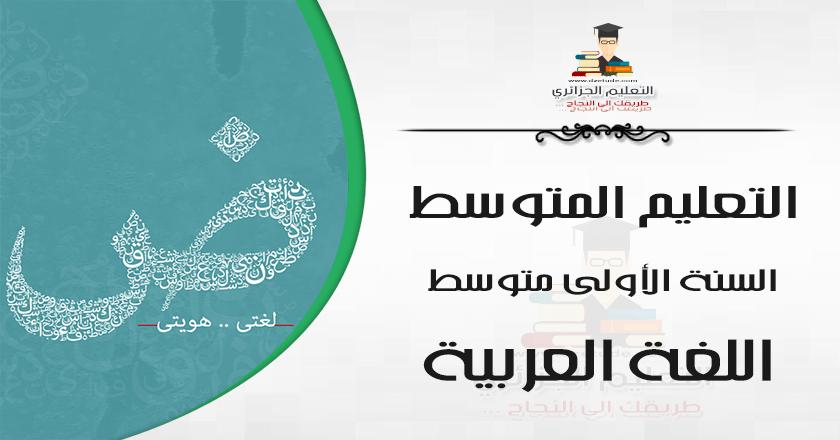 جميع نصوص فهم المنطوق في اللغة العربية للسنة الأولى متوسط