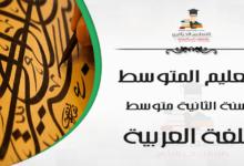 صورة كتاب اللغة العربية للسنة الثانية متوسط – الجيل الثاني