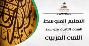 تحضير جميع نصوص اللغة العربية السنة الثانية متوسط - الجيل الثاني