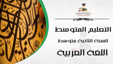 صورة تحضير جميع نصوص اللغة العربية السنة الثانية متوسط  2AM – الجيل الثاني
