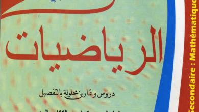 Photo of سلسلة كتاب الهباج في الرياضيات السنة الثالثة ثانوي
