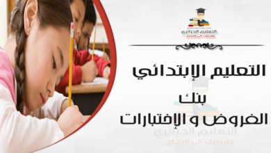 Photo of إختبارات في مادة اللغة العربية للسنة الثانية إبتدائي – الجيل الثاني