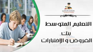 Photo of إختبار اللغة العربية الفصل الأول للسنة الثالثة متوسط – الجيل الثاني نموذج 8