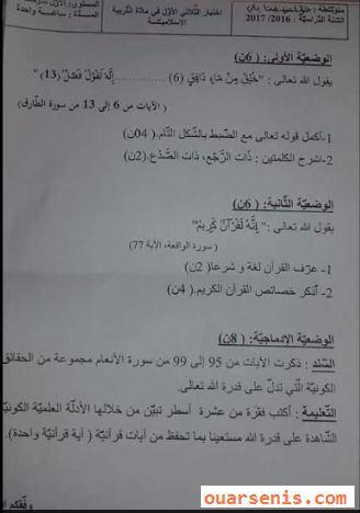 كتاب التربية الاسلامية للسنة الرابعة متوسط