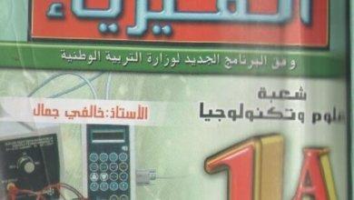 Photo of كتاب الباز في الفيزياء للسنة الأولى ثانوي