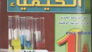 Photo of كتاب الباز في الكيمياء للسنة الأولى ثانوي