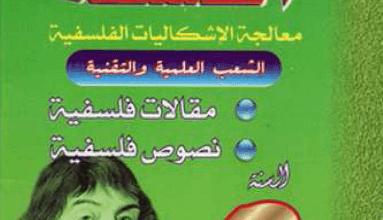 Photo of كتاب السامي في الفلسفة للسنة الثالثة ثانوي – الشعب العلمية و التقنية