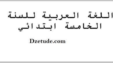 صورة نماذج لإمتحانات اللغة العربية للسنة الخامسة إبتدائي