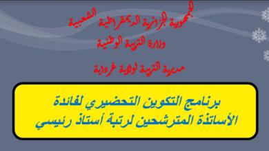 Photo of برنامج التكوين التحضيري لفائدة الأساتذة المترشحين لرتبة أستاذ رئيسي