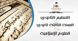 العلوم الإسلامية للسنة الثالثة ثانوي
