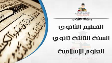 Photo of اختبار الفصل الثاني للسنة الثانية الجيل الثاني ( اللغة العربية )