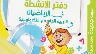 Photo of حلول دفتر الأنشطة في الرياضيات و التربية العلمية للسنة الثانية إبتدائي – الجيل الثاني