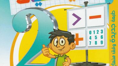 صورة سلسلة التحدي في الرياضيات للسنة الثانية إبتدائي – الجيل الثاني