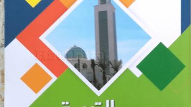 Photo of كتاب التربية الإسلامية للسنة الرابعة إبتدائي – الجيل الثاني