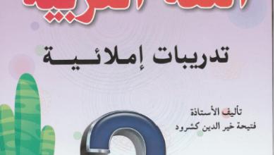 صورة كتاب الكافي في اللغة العربية (تدريبات إملائية) للسنة الثانية إبتدائي – الجيل الثاني